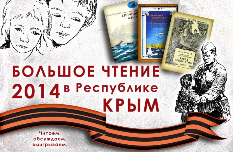 большое чтение,конкурс, дети войны,презентация,библиотека-филиал17 жукова,симферополь,крым,россия,