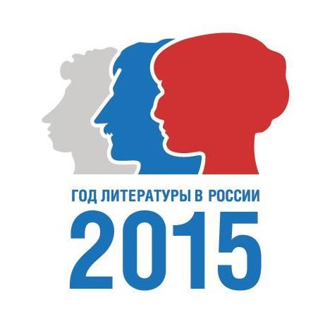 Год лЛитературы в России, 2015,
